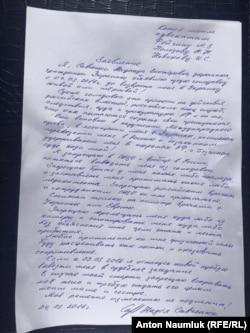 Фото заявления, которое Савченко передала в пятницу через адвокатов.