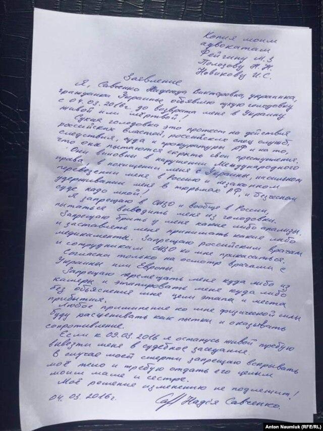 Фото заявления, которое Савченко передала в пятницу через адвокатов