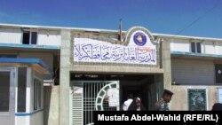 مبنى مديرية التربية في كربلاء
