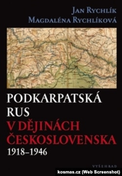 Обкладинка книжки «Підкарпатська Русь в історії Чехословаччини. 1918–1946» на сторінці інтернет-магазину