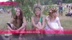 Славяне празднуют Ивана-Купалу