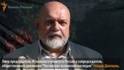 Умер председатель Исламского комитета России Джемаль