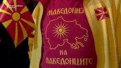 """Манифест на иницијативата """"За заедничка Македонија"""""""
