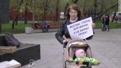 Митинг в Москве против платной парковки