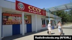 Крамниця «СССР», Запоріжжя, 22 серпня 2013 року
