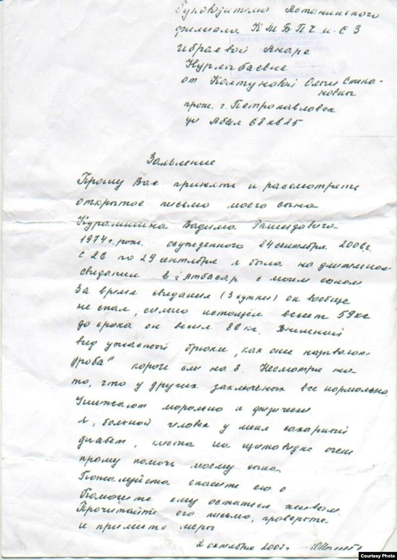 заявления на передачу в г новочеркасске сизо 3 образец