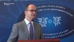 Бушати: Договорот на Македонија и Грција е значаен за стабилнoстa во регионот