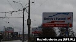 Агітація в день кримського «референдуму», 16 березня 2014 року