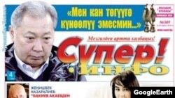 """Кыргызстанская газета """"Супер-инфо""""."""