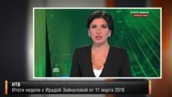 Российские телеканалы об отравлении Сергея Скрипаля