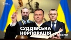 «Суддівська корпорація»: мільйони на неліквідовані суди і «кругова порука» у ВРП («СХЕМИ» №265)