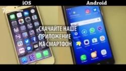 """Как скачать и установить на смартфон приложение """"Кавказ.Реалии"""""""