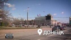 Хто в Донецьку проти «заборони» української мови?