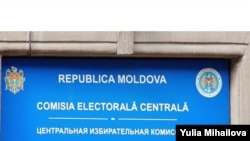 Центральная избирательная комиссия. Кишинев