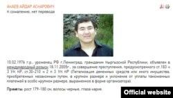 """Скриншот с официального сайта МВД Кыргызской Республики. Данные Айдара Акаева опубликованы в разделе """"Международный розыск""""."""