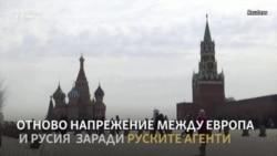 """""""Почти като война"""". Защо има напрежение между Прага и Москва"""