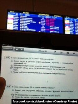 Ответы на вопросы по ЕГЭ по русскому языку