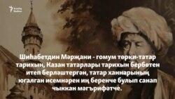 Шиһабетдин Мәрҗани тууына 200 ел