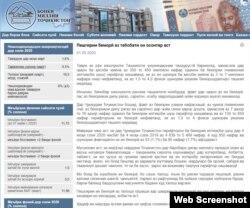 Скриншот с сайта Нацбанка