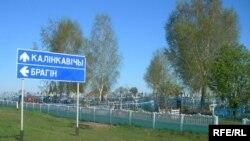 Так выглядит чернобыльская зона Белоруссии сегодня