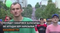 Путин тағайындаған жаңа губернатор Хабаровскідегі наразылықты баса алмай отыр