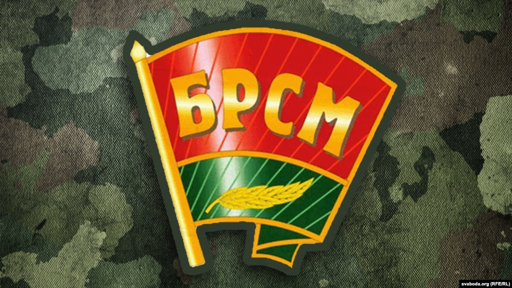 логотип БРСМ