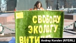 Акция в поддержку Евгения Витишко