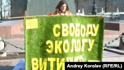 Пикет в поддержку эколога Евгения Витишко на Пушкинской площади в Москве