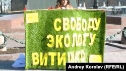 Пикет в поддержку Евгения Витишко (Москва, 28 февраля 2014 года)