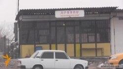 Երևանաբնակ ձեռներեցը հայտնվել է բիզնեսը կորցնելու վտանգի շեմին