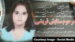 مراسم یادبود ستایش قریشی اندکی پس از قتل او در ۲۳ فروردین ۱۳۹۵