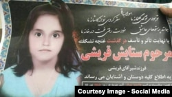 iran - setayesh