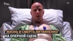 Опера о жизни и смерти Александра Литвиненко