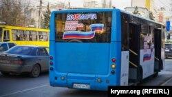 Автобус в Симферополе, архивное фото