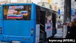 Политическая агитация российских выборов в Симферополе. 21 декабря 2017 года
