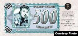 "Светлаковнинг Киевдаги ""ESHAK"" ресторани рекламаси"