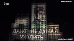 Казандагы йортның фасады Путинны хакимияттән китмәскә чакыра