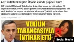 Генерал Ширин Унал отказывается общаться с журналистами после смерти Надиры Кадыровой.