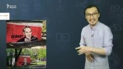 Жанболат Мамай мен журналист дауы. Назарбаевқа арналған мурал