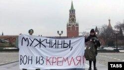 Мәскәүдә феминистлар пикеты (2017 ел)