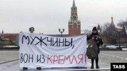 Акция протеста феминисток в центре Москвы, 8 марта 2017 года
