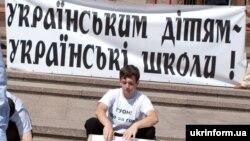 Під час акції у Києві проти русифікації шкіл (архівне фото)