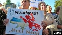 Мітинг на захист української мови (архівне фото)