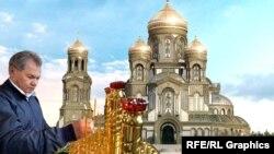"""Сергей Шойгу и православный храм в парке """"Патриот"""", коллаж"""