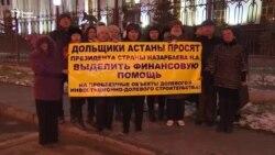 Задержание дольщиков у Генпрокуратуры