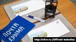 Церемонія спеціального гасіння маркованого конверта в «Кримському федеральному університеті»