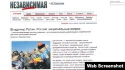 """Wladimir Putiniň 23-nji ýanwarda """"Nezawisimaýa gazetada"""" çap edilen nobatdaky makalasynyň giriş bölegi."""
