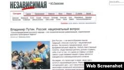"""Путинның """"Независимая газета"""" да басылган мәкаләсе"""