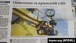 «Крымская газета», публикации «Отопление за крымский счет»