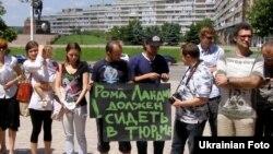 Під час акції протесту